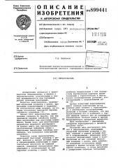 Перегружатель (патент 899441)
