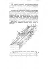 Устройство для расшивки швов кирпичной кладки стен (патент 119671)