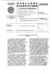 Способ получения @ -кетоглутаровой кислоты (патент 973522)