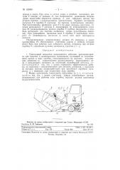 Самоходный погрузчик непрерывного действия (патент 123463)
