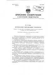 Вертикальный вибрационный транспортер (патент 121070)