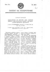 Приспособление для смягчения удара падающих гребней в приготовительных машинах льноджутои пенькопрядильных производств (патент 2613)
