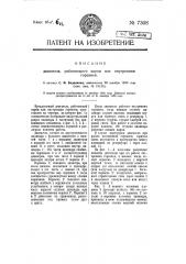 Двигатель, работающий паром или внутренним горением (патент 7308)