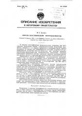 Способ пластификации нитроцеллюлозы (патент 119336)