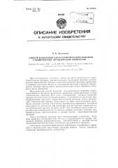Способ измерения характеристической функции стационарных эргодических процессов (патент 120606)
