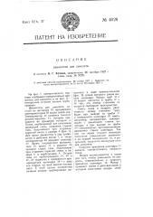 Движитель для самолета (патент 4028)