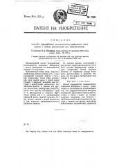 Способ переработки непластичного глиняного материала с целью увеличения его пластичности (патент 7880)