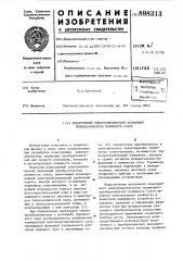 Подогревный электролитический первичный преобразователь влажности газов (патент 898313)