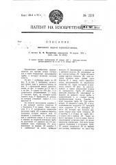 Винтовой водои зерноподъемник (патент 2231)
