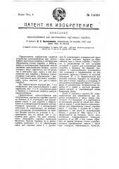 Приспособление для изготовления картонных коробок (патент 14038)