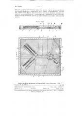 Приспособление для очистки круповеечных сит (патент 123398)