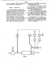 Способ управления процессом флотации (патент 900861)