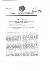 Приспособление для укладки и разборки железнодорожных путей звеньями (патент 1570)