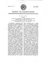 Термос (патент 5827)