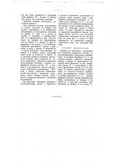 Прибор для нагревания перетягиваемых бандажей подвижного состава (патент 15)