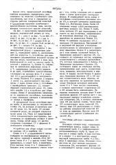 Радиальный полочный отстойник (патент 897253)