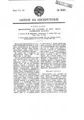 Приспособление для установки на плите пресса подошвенной заготовки (патент 6689)