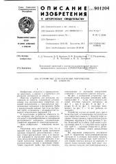 Устройство для разгрузки материалов из емкости (патент 901204)