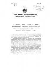 Многоканальная тоннельная электрическая печь (патент 121494)