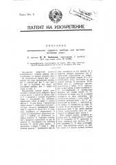 Автоматический сцепной прибор для вагонов железных дорог (патент 9088)