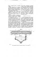 Способ и приспособление для разгрузки силосов для свекловицы (патент 6380)