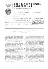 Способ изготовления нетканого листовогоматериала (патент 292906)