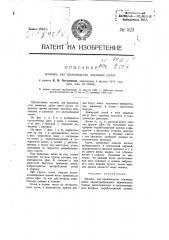 Машина для производства земляных работ (патент 523)