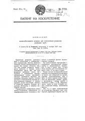Железобетонный кожух для потолочных разделок дымовых труб (патент 7755)