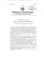 Смеситель для грунтобетонной смеси (патент 119109)
