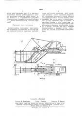 Дреноукладчик (патент 169910)