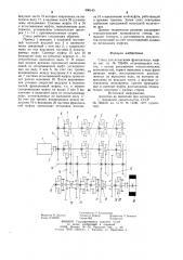 Стенд для испытания фрикционных муфт (патент 900145)