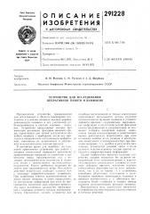 Устройство для исследования оперативной памяти и внимания (патент 291228)