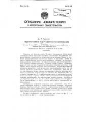 Гидрорегулятор подачи бурового инструмента (патент 121104)