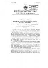 Устройство для загибки бортов у картонных заготовок под коробки (патент 124299)