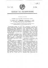 Аппарат для промывки золотоносных песков (патент 7916)