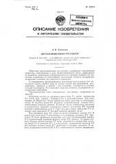 Двухпозиционный регулятор (патент 124215)