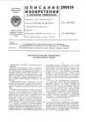 Способ разложения сульфидного молибденового сырья (патент 290939)