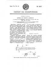 Прибор для стрельбы дробинкой (патент 5867)