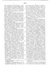 Электронная автоматическая телефонная станция (патент 291363)