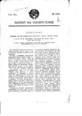 Клапан для регулирования давления сильно сжатых газов (патент 1316)