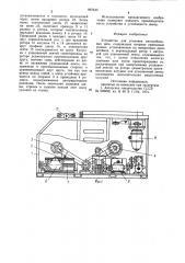 Устройство для упаковки автомобильных шин (патент 897643)