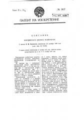 Электрический ртутный выключатель (патент 3817)