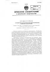 Устройство для измерения энергетических спектров электронов (патент 124485)