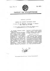 Прибор для черчения пунктирных линий (патент 4165)