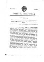 Аппарат с подвижным профилем железнодорожного пути (патент 800)