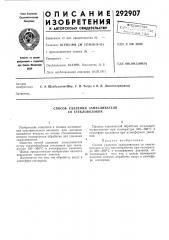 Способ удаления замасливателя со стекловолокна (патент 292907)