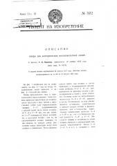 Опора для электрических высоковольтных линий (патент 3512)