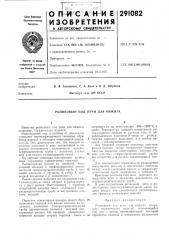 Роликовый под печи для обжига (патент 291082)