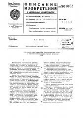 Фреза для нарезания цилиндрических колес с несимметричным поднутренным профилем зуба (патент 901005)