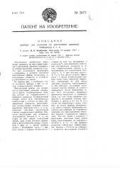 Прибор для указания на расстоянии давлений, температуры и т.п. (патент 2677)